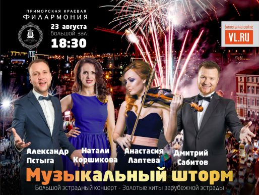 Эстрадный концерт «Музыкальный шторм»