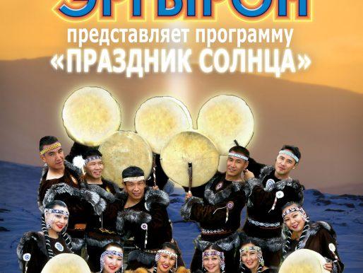 Чукотско-Эскимосский ансамбль «Эргырон»