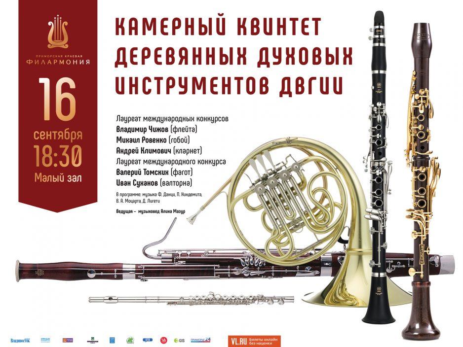 16 сентября Малый зал 18.30 Играет  Камерный Квинтет Деревянно-духовых инструментов ДВГИИ