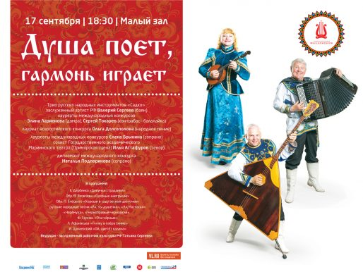 17 сентября Малый зал 18.30 Концертная программа «Душа поет, гармонь играет»