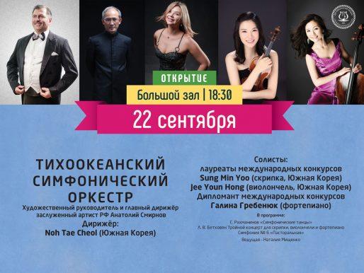 22 сентября Большой зал 18:30 ОТКРЬIТИЕ Фестиваль «Дни классической музыки стран АТР»