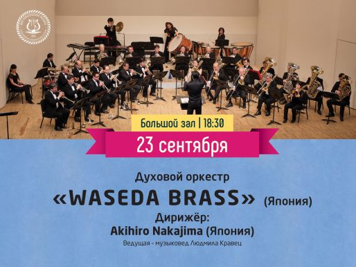 23 сентября Большой зал 18:30 Фестиваль «Дни классической музыки стран АТР»