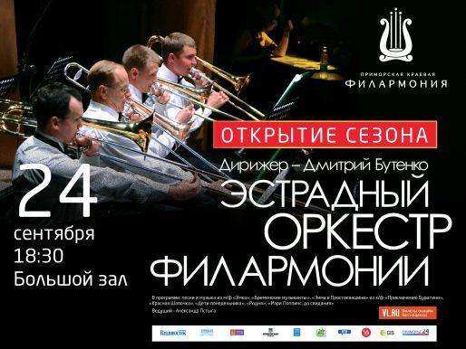 24 сентября Большой зал 18:30 Концертная программа «По волнам нашей памяти»