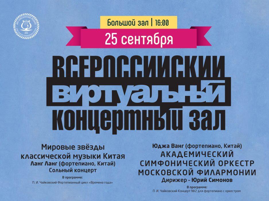 25 СЕНТЯБРЯ 16:00 Виртуальный зал Фестиваль «Дни классической музыки стран АТР» Вход свободный.
