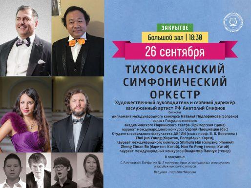 26 сентября Большой зал 18:30 ЗАКРЫТИЕ ФЕСТИВАЛЯ «Дни классической музыки стран АТР»