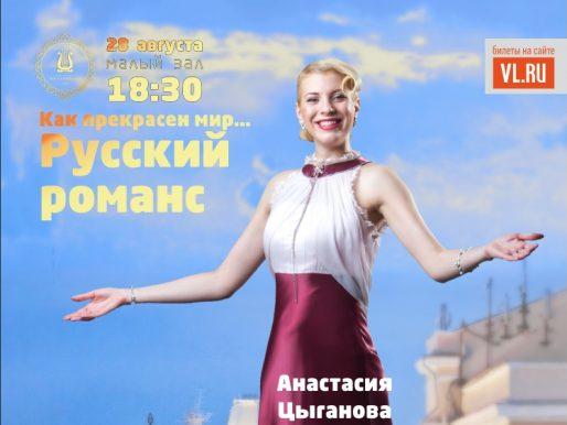 Концертная программа «Как прекрасен мир… Русский романс»