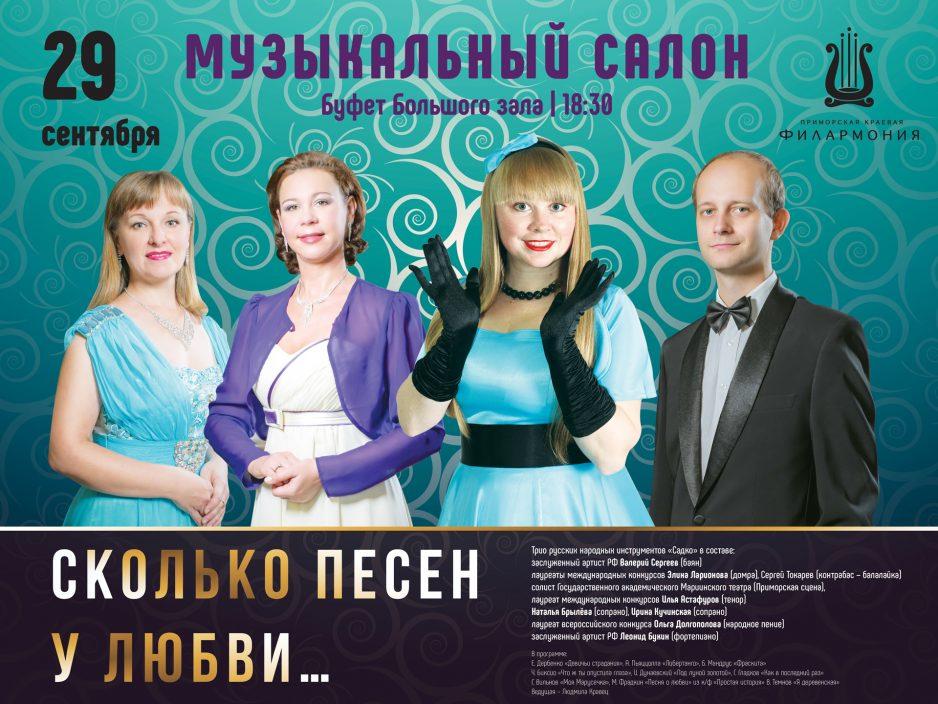 29 сентября Буфет Большого зала в 18:30 Концертный вечер «Музыкальный Салон»