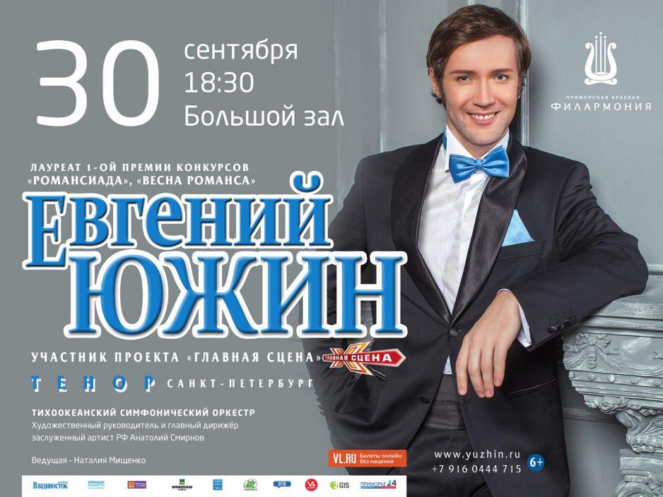 30 сентября Большой зал в 18:30 Тихоокеанский симфонический оркестр и Евгений Южин