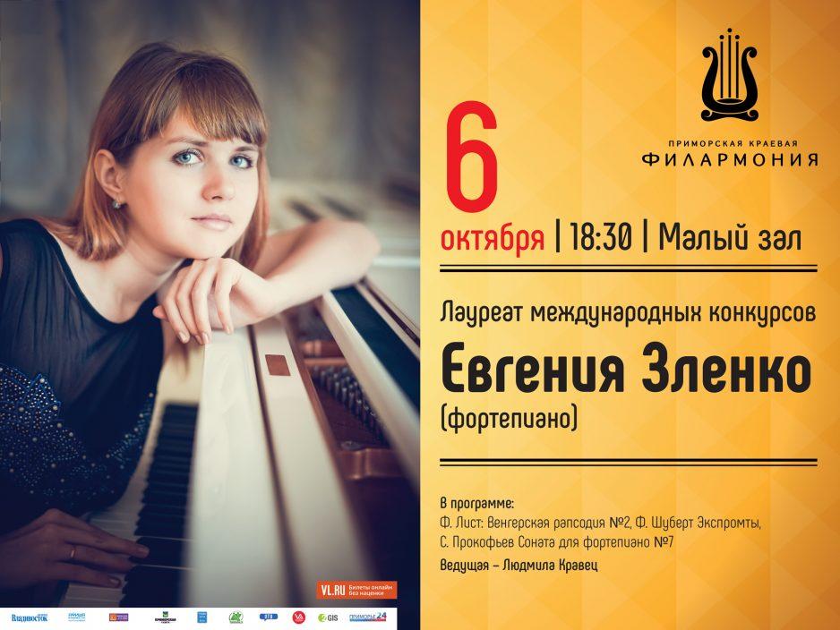 6 октября  Малый зал в 18:30 Лауреат международных конкурсов Евгения Зленко (фортепиано)