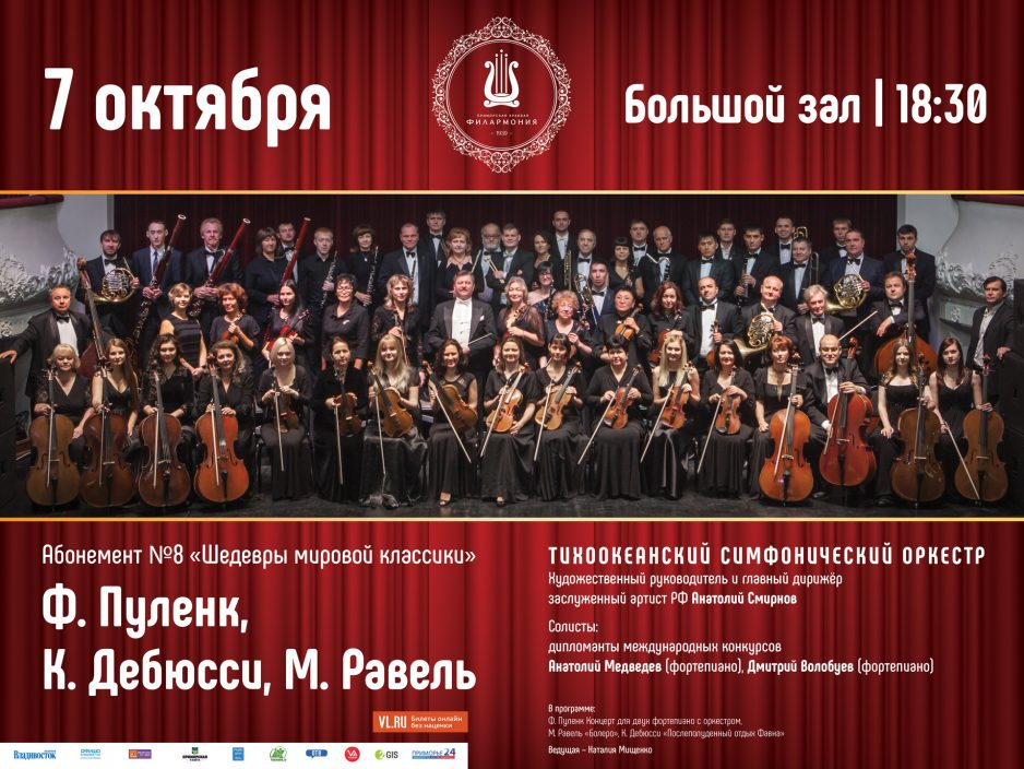 7 октября Большой зал в 18:30 Концертная программа «Ф. Пуленк - К. Дебюсси - М. Равель»