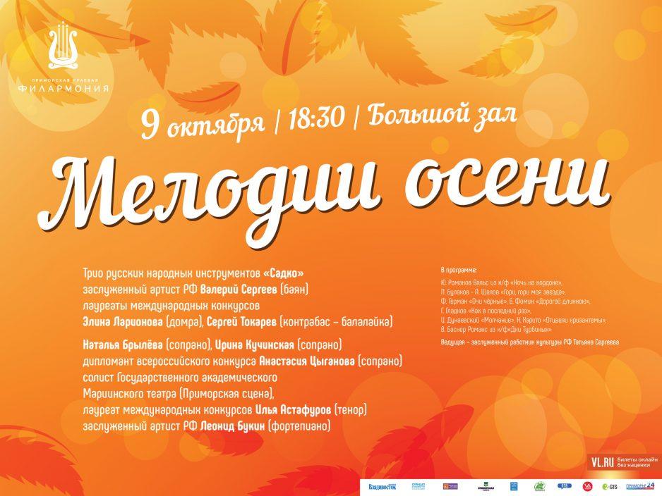 9 октября Малый зал в 18:30 Концертная программа «Мелодии Осени»