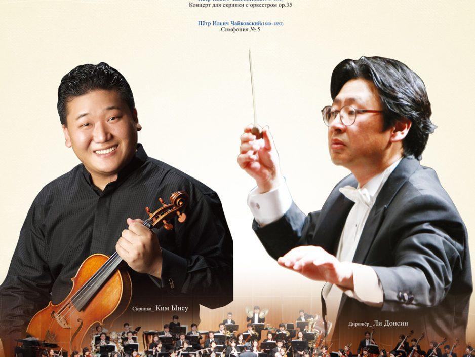 1 октября Большой зал в 18.30 Филармонический симфонический оркестр (Южная Корея)