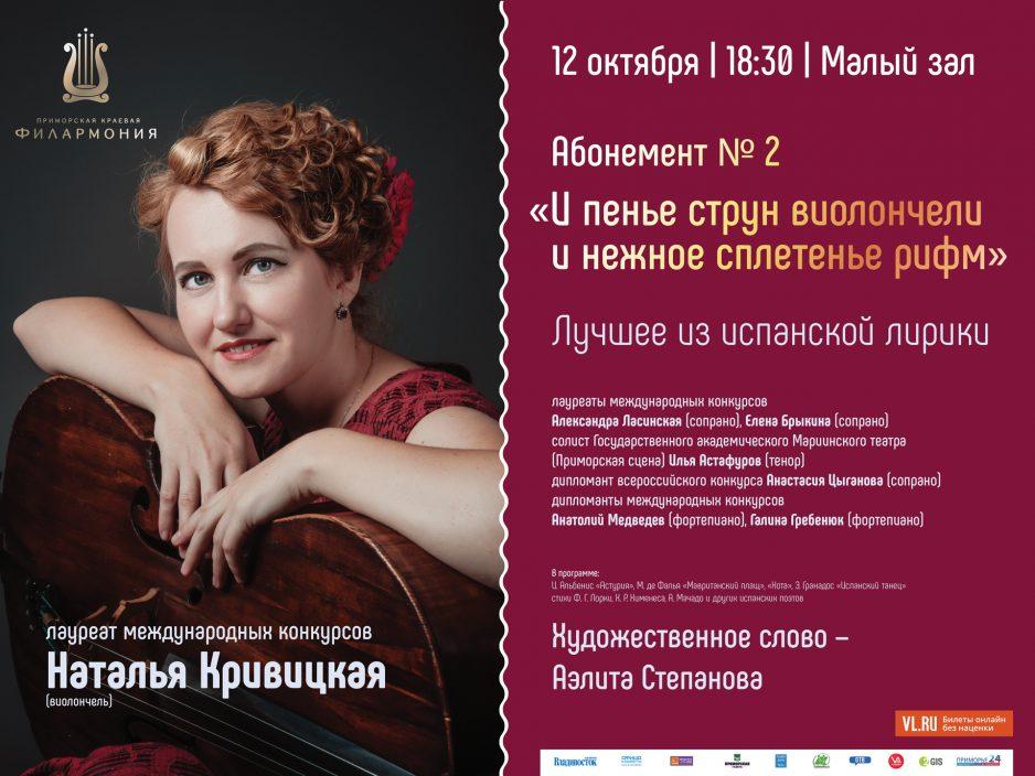 12 октября Малый зал в 18.30 Концертная программа «Лучшее из испанской лирики»