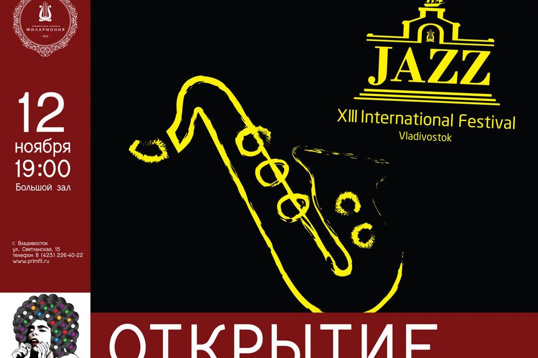 Началась аккредитация СМИ на   ХIII Международный джазовый фестиваль