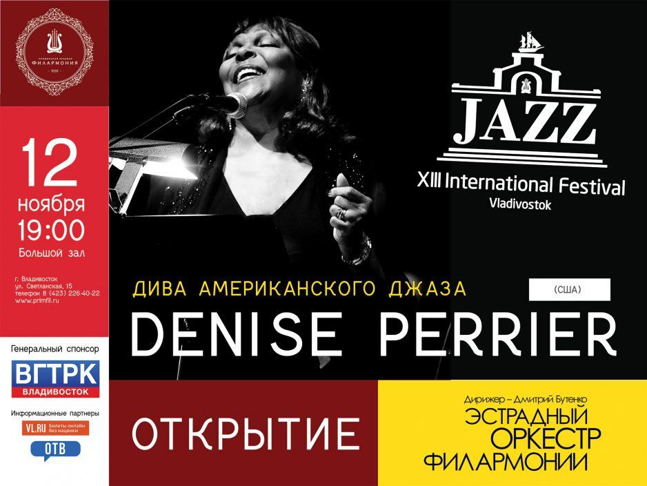 Джаз осенними вечерами: что готовит для слушателей XIII Международный джазовый фестиваль во Владивостоке