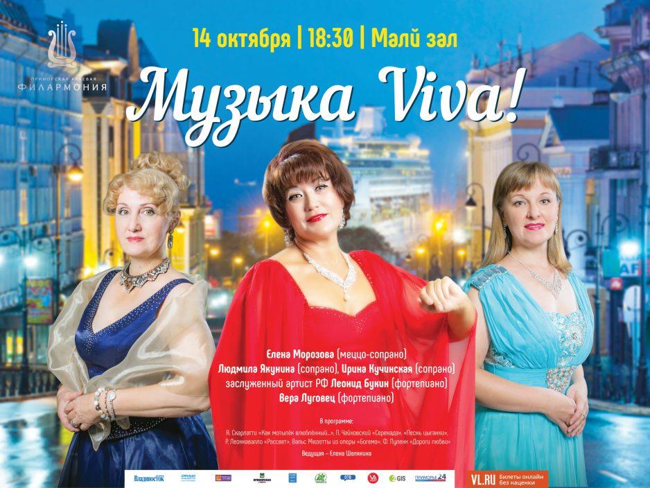 14 октября Малый зал в 18:30 Концертная программа «Музыка Viva!»