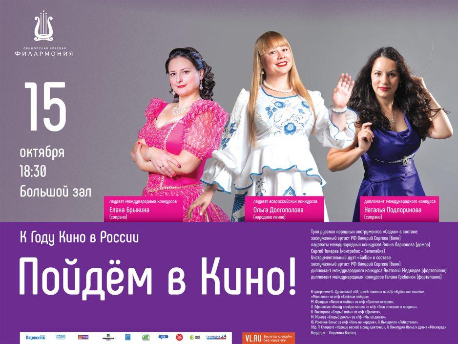 15 октября Малый зал в 18:30 Концертная программа «Пойдём в Кино!»
