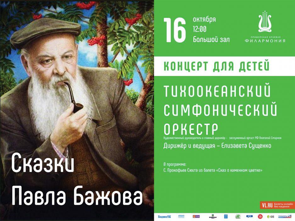 16 октября  Большой зал в 12:00 Концертная программа «Сказки Павла Бажова»