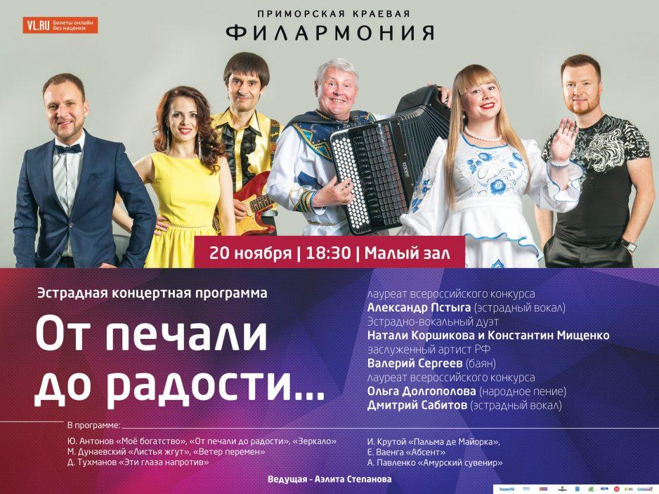 20 ноября Малый зал в 18:30 Эстрадная концертная программа «От печали до радости…»