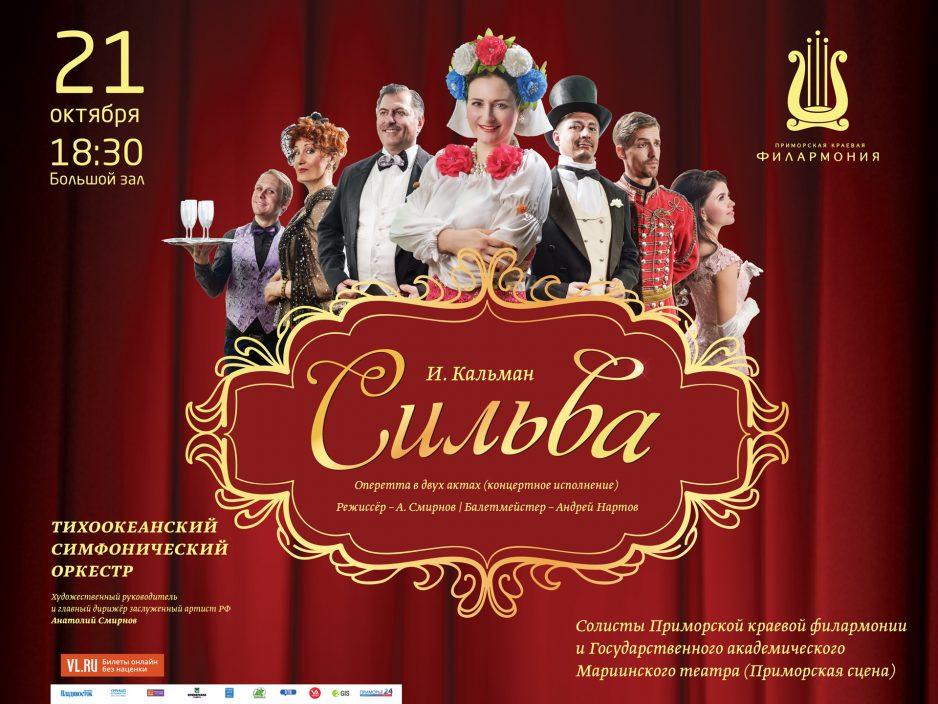21 октября  Оперетта «Сильва» | Большой зал | 18:30