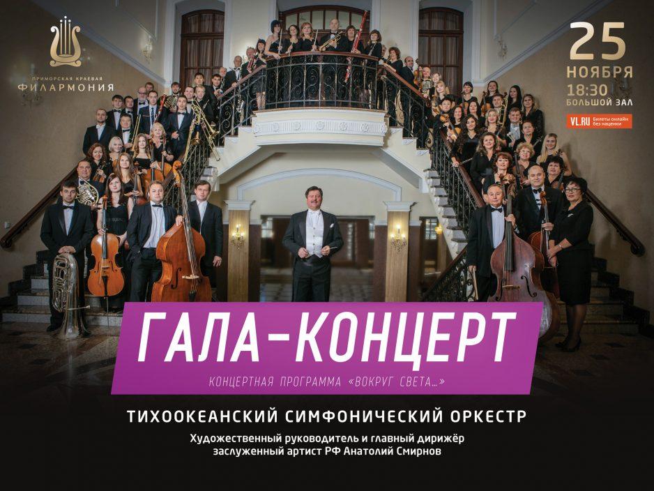 25 ноября Большой зал в 18:30  Концертная программа «ГАЛА-КОНЦЕРТ»