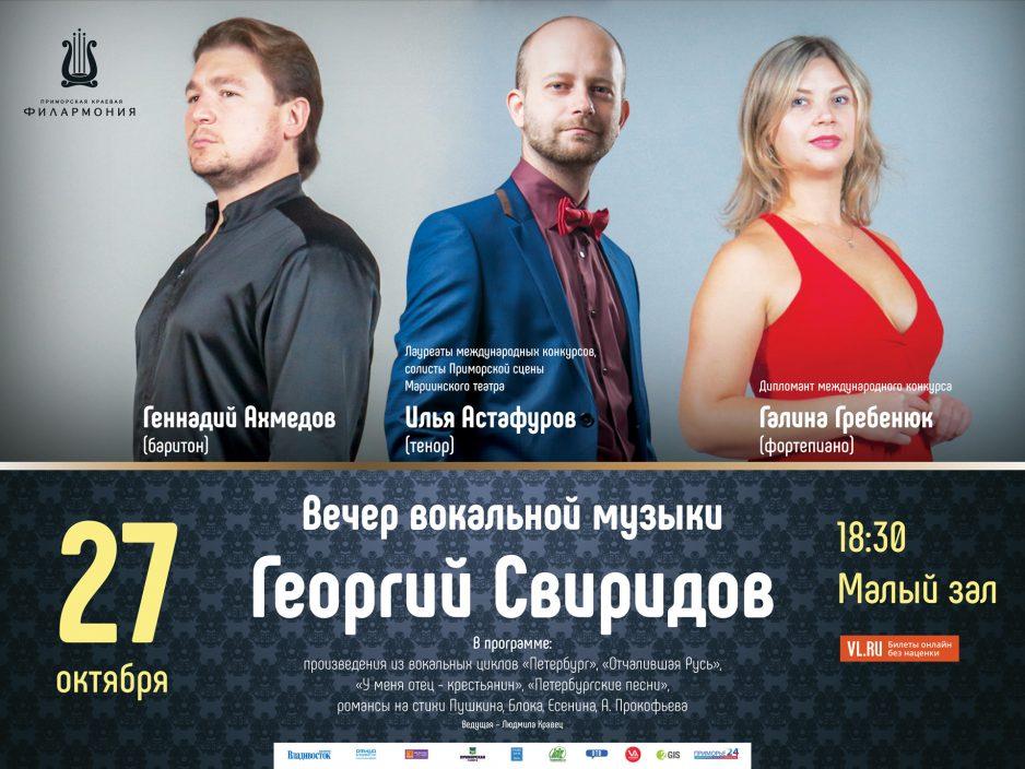 27 октября Малой зал в 18:30 Вечер вокальной музыки. Георгий Свиридов. «Время вперед»