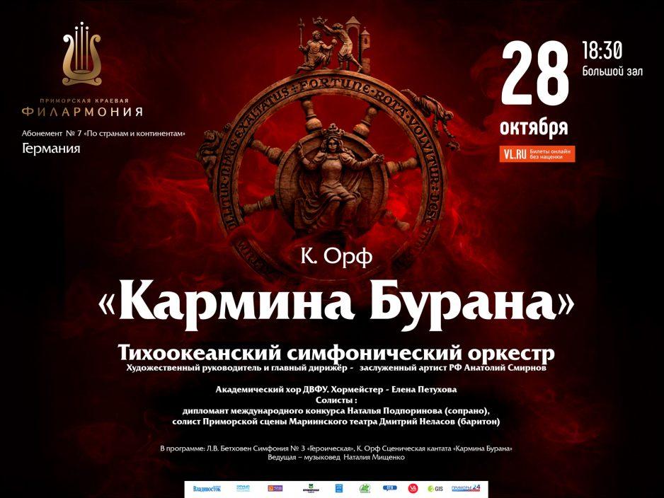 Грандиозное мистическое шоу «Кармина Бурана»  «встряхнет» Владивосток накануне Хэллоуина!
