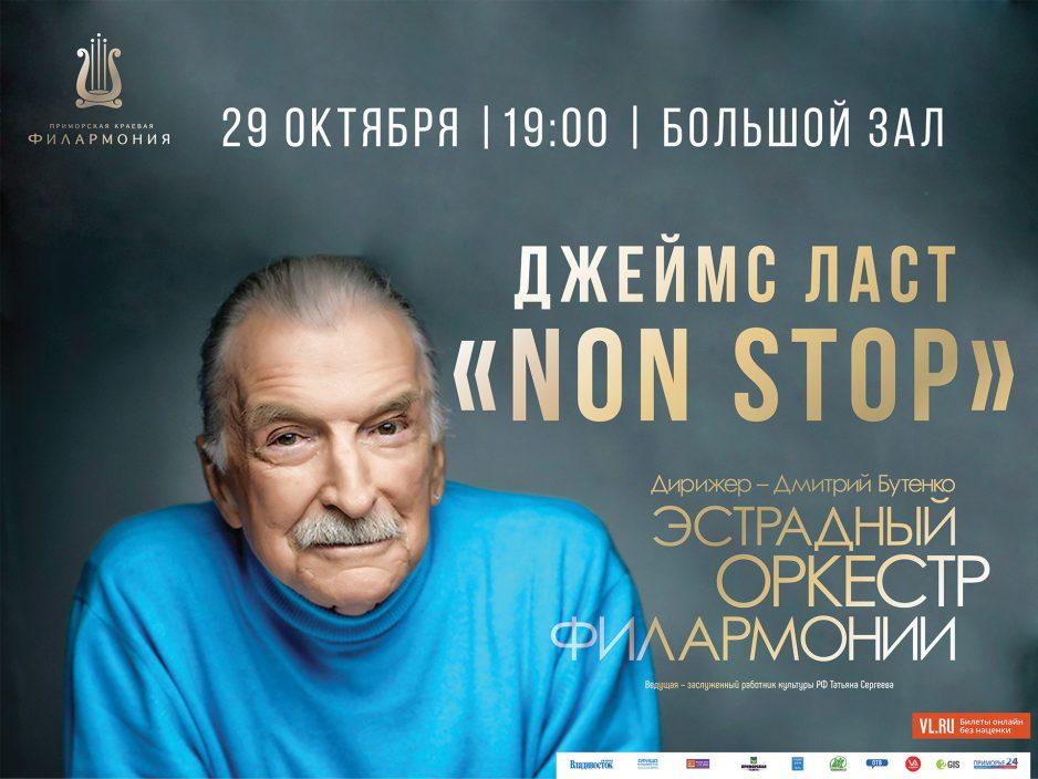 29 октября Большой зал в 18:30 Концертная программа «Джеймс Ласт «NON STOP»