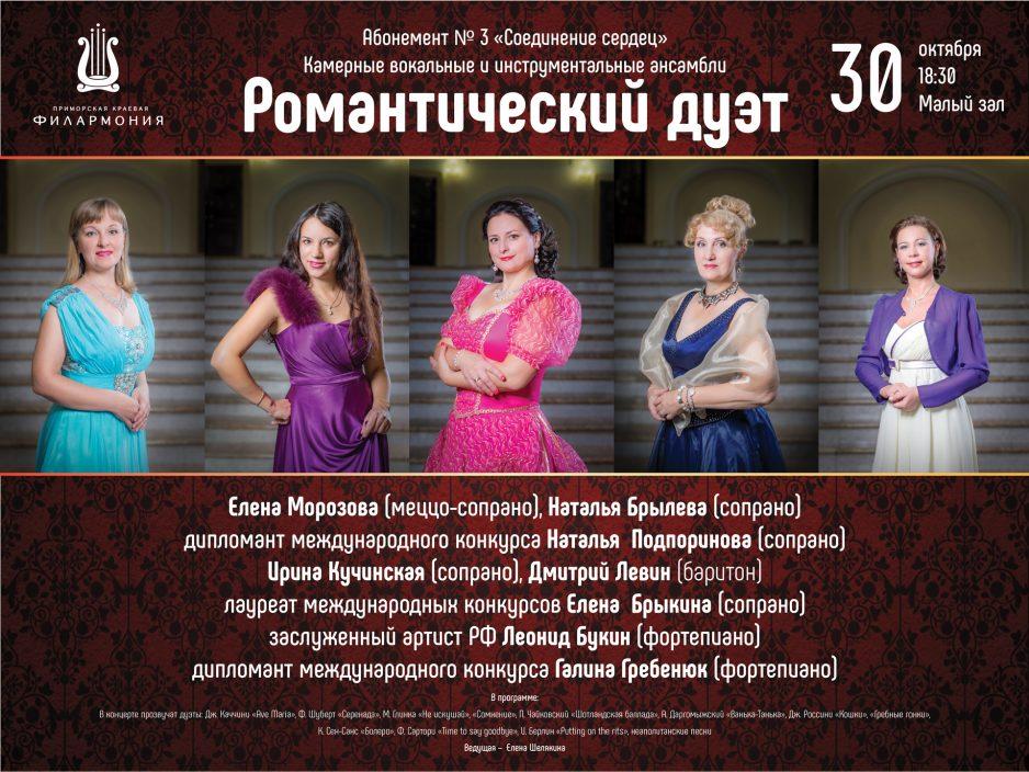 30 Октября  Малый зал в 18.30 Концертная программа «Романтический дуэт»