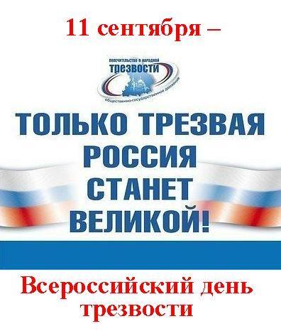 Приморская краевая филармония поддерживает День Трезвости 11 сентября