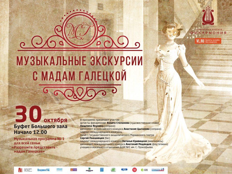 Легенды филармонии раскроет Мадам Галецкая