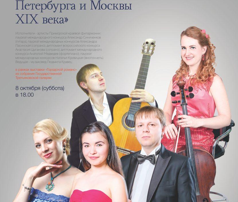 Музыкальные салоны Петербурга и Москвы XIX века- на приморской сцене
