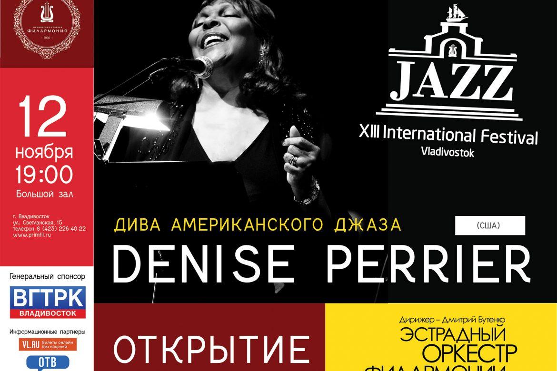 Короли джаза едут во Владивосток