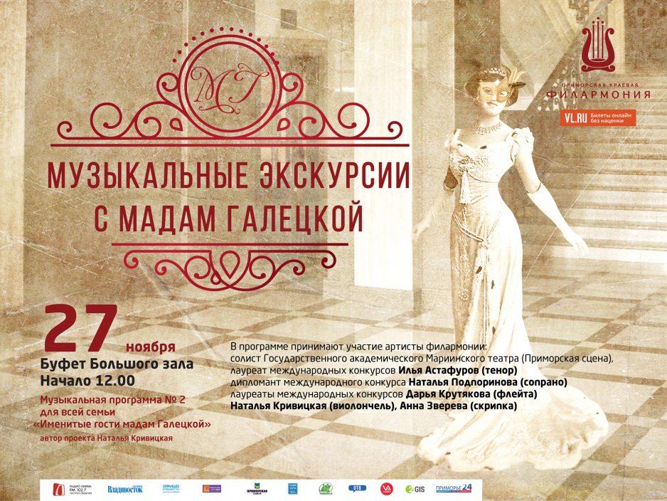 27 ноября  Буфет Большого зала в  12:00 «Музыкальные экскурсии с Мадам Галецкой»