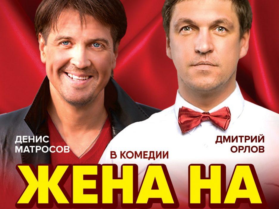 22 октября Большой зал Начало в 19:00  ЖЕНА НА ДВОИХ