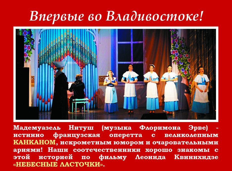 4 декабря, Большой зал, 19.00 Флоримон Эрве. Оперетта «Мадемуазель Нитуш» Санкт-Петербургский театр оперетты
