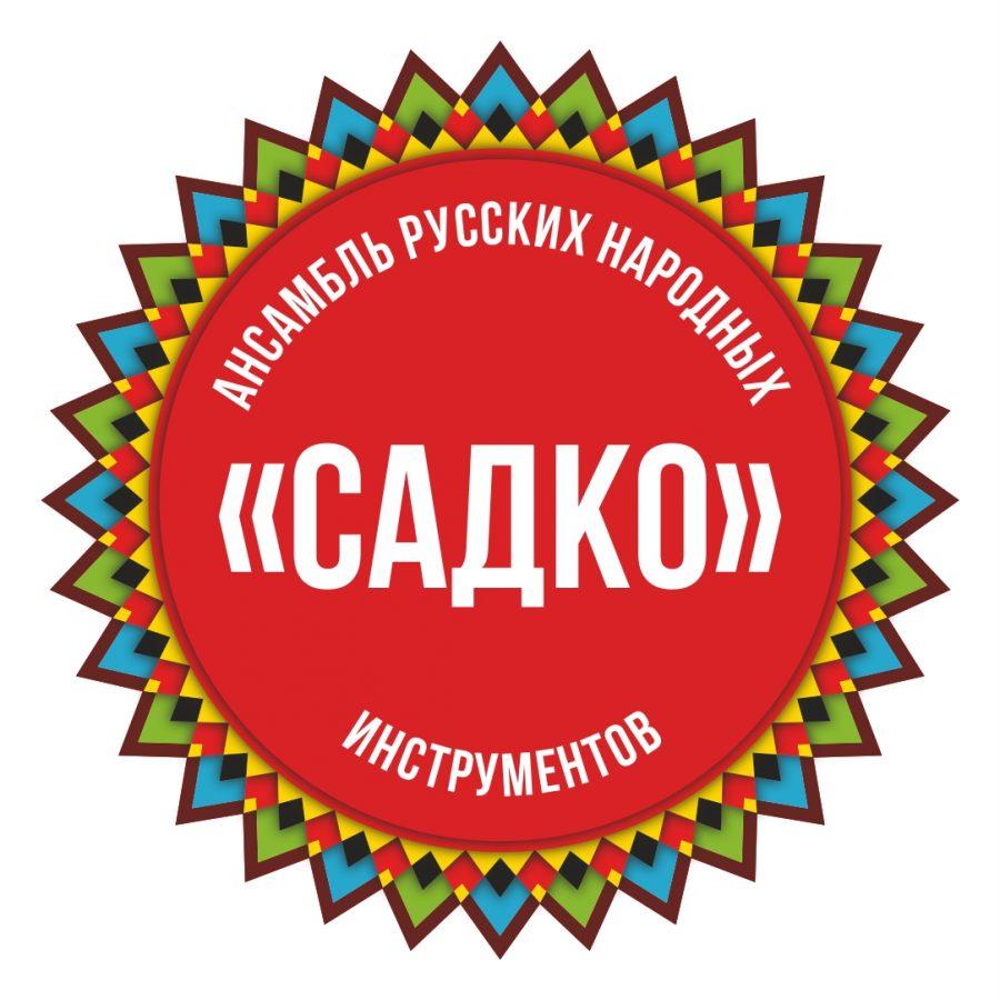 Лого Садко