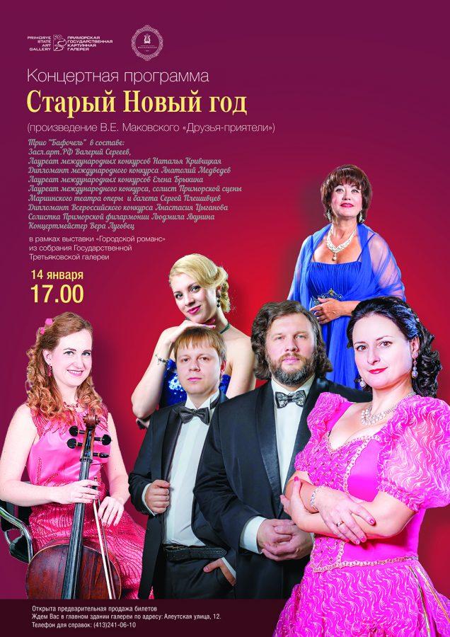 Новый год сценарий концертной программы