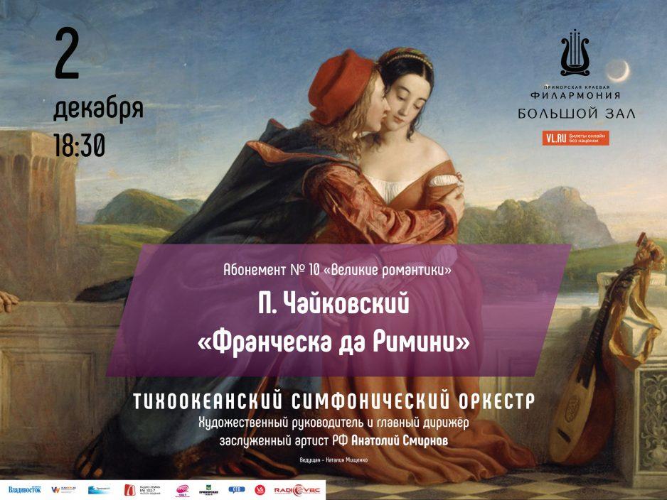 2 декабря,  большой зал, 18:30. Концертная программа «Пётр Чайковский»