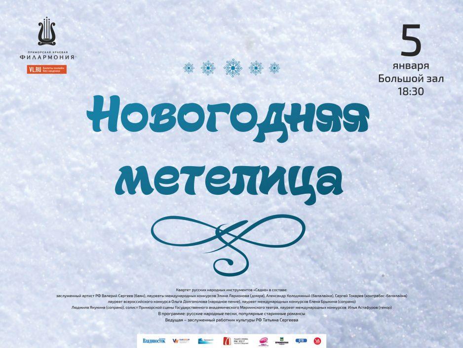 5 января Малый зал 18.30 Концертная программа «Новогодняя метелица»