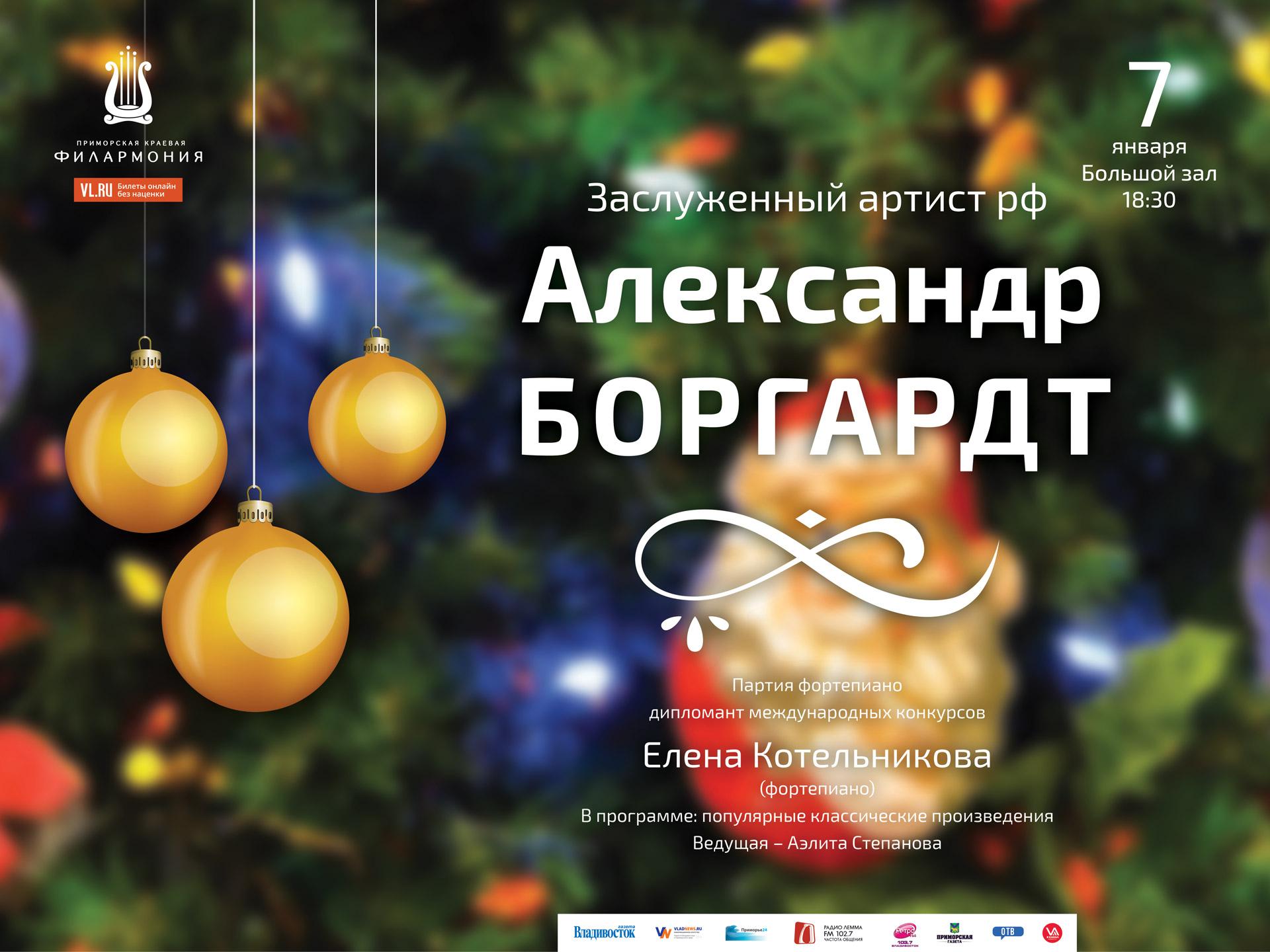 7 января Большой зал 18.30 Концертная программа «Рождественский вечер» Александр Боргардт (скрипка)