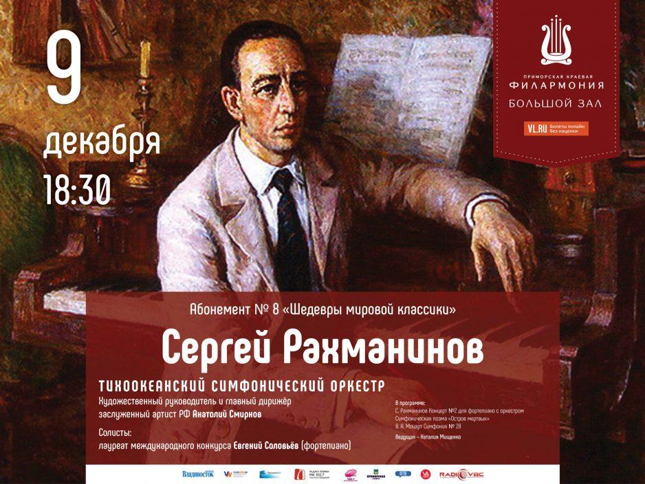 9 декабря Большой зал  18.30 Концертная программа «Сергей Рахманинов»