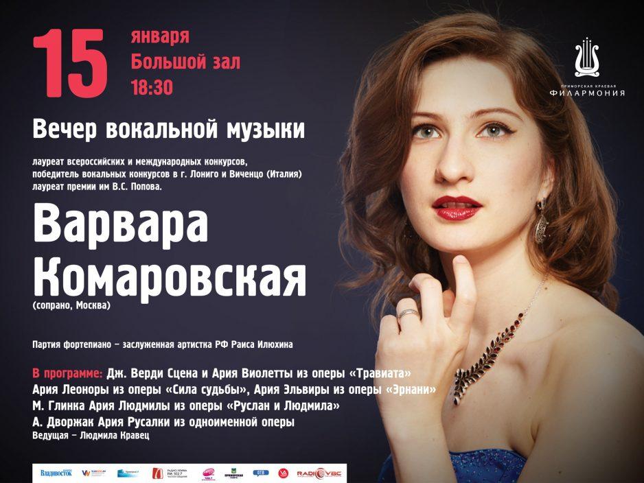 15 января Большой зал 18.30 Вечер вокальной музыки