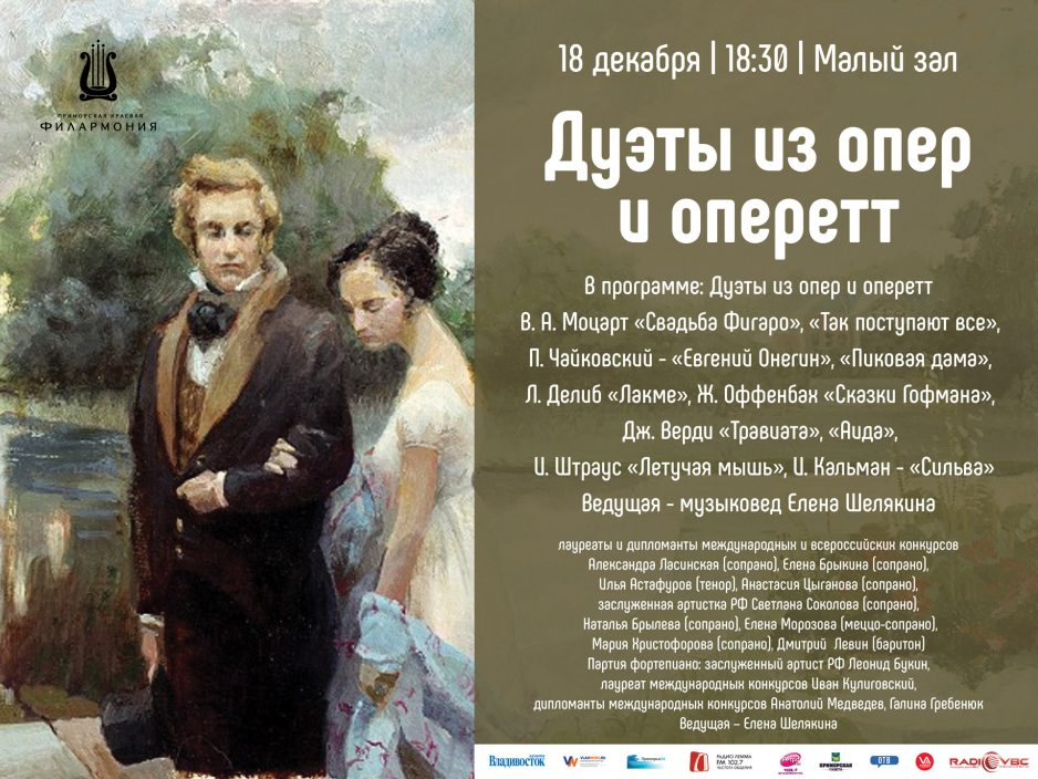 18 декабря Малый зал 18.30. Концертная программа «Дуэты из опер и оперетт»
