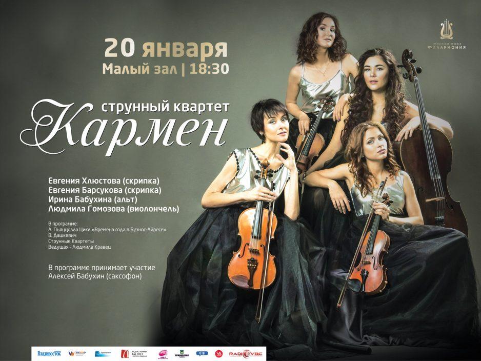 20 января Малый зал 18.30 Вечер камерной музыки, Квартет «Кармен»