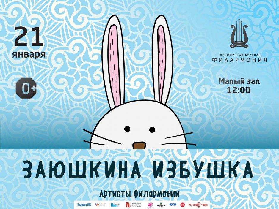 21 января Малый зал 12.00 Детская программа «Заюшкина избушка»