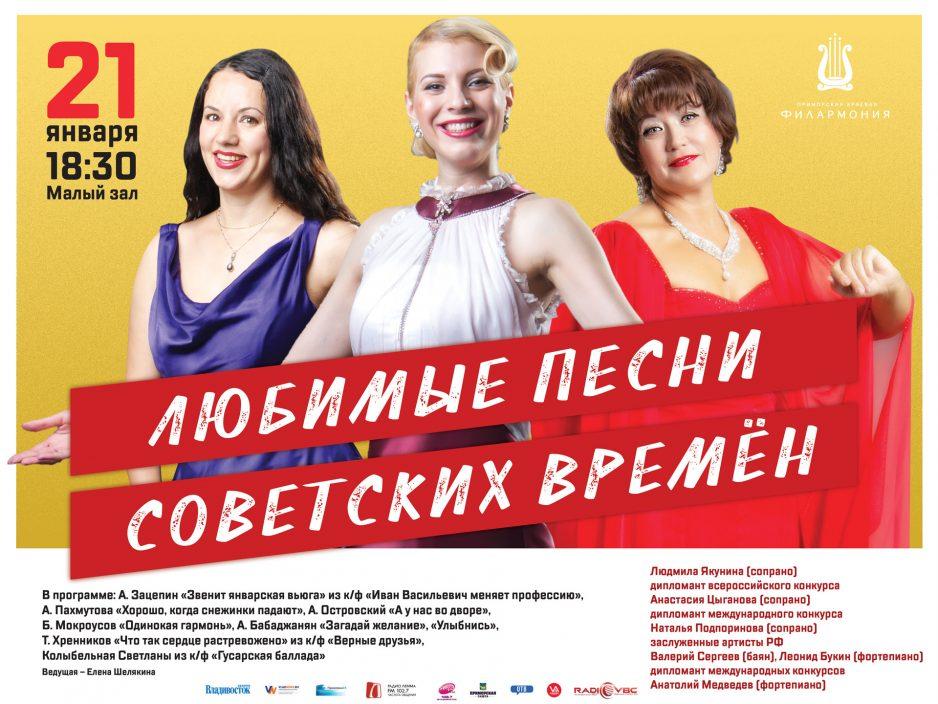 21 января Малый зал 18.30 Концертная программа «Любимые песни советских времён»