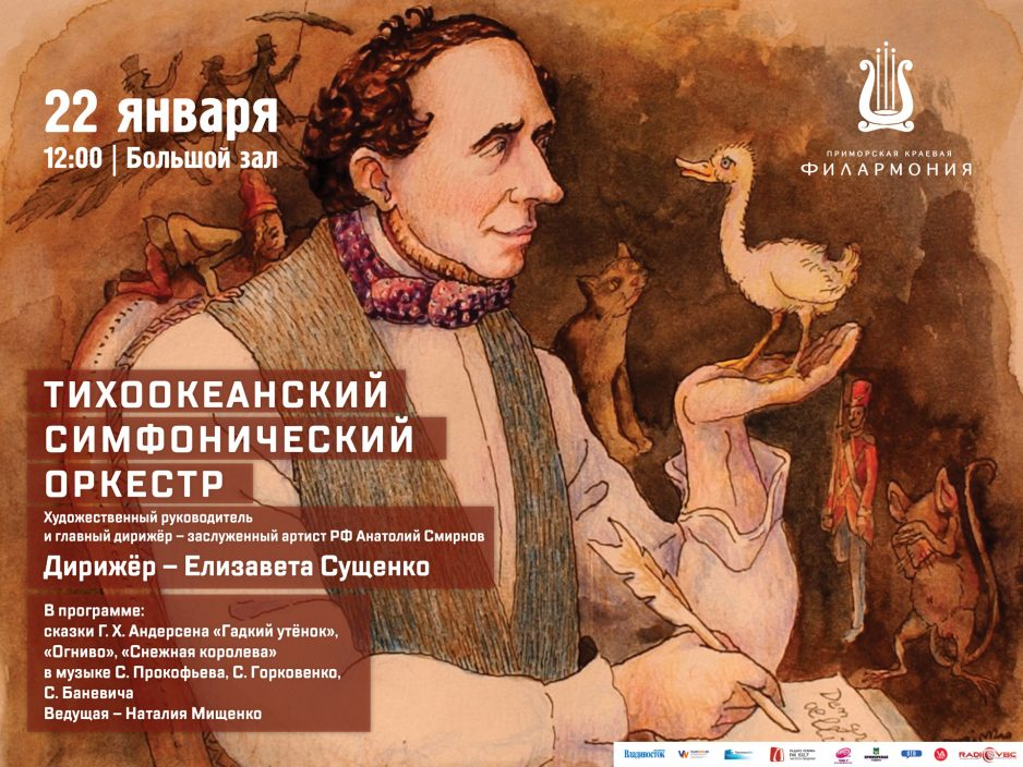 22 января Большой зал 12.00 Концертная программа «Сказки Г.Х. Андерсена»