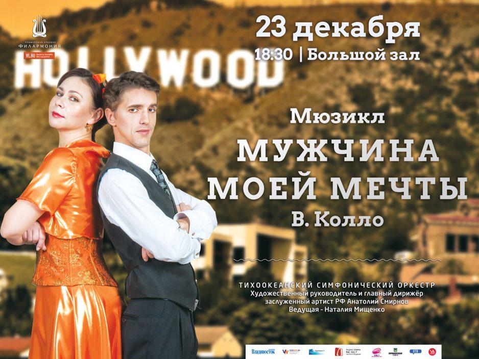 23 декабря Большой зал 18.30 Мюзикл «Мужчина моей мечты»
