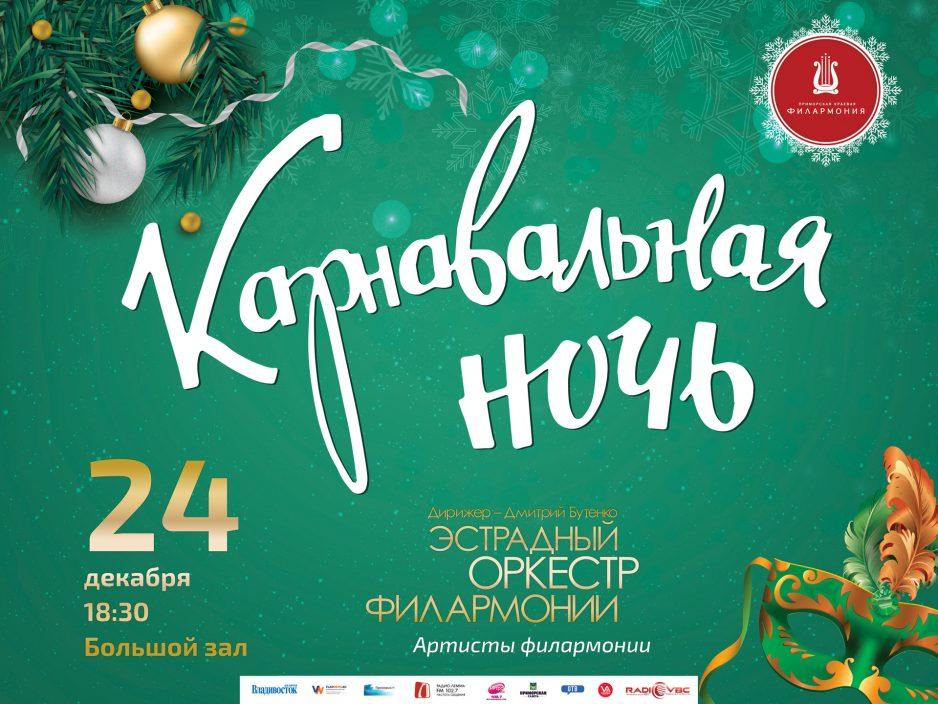 24 декабря Большой зал 18:30 Новогодняя концертная программа «Карнавальная ночь»